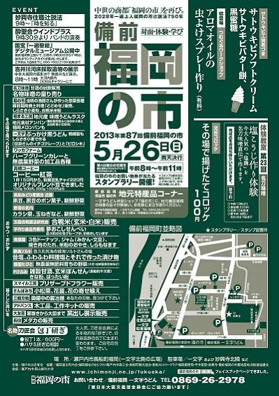 2013年5月26日(日)は備前福岡の市