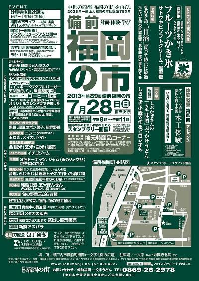 2013年7月28日(日)は備前福岡の市