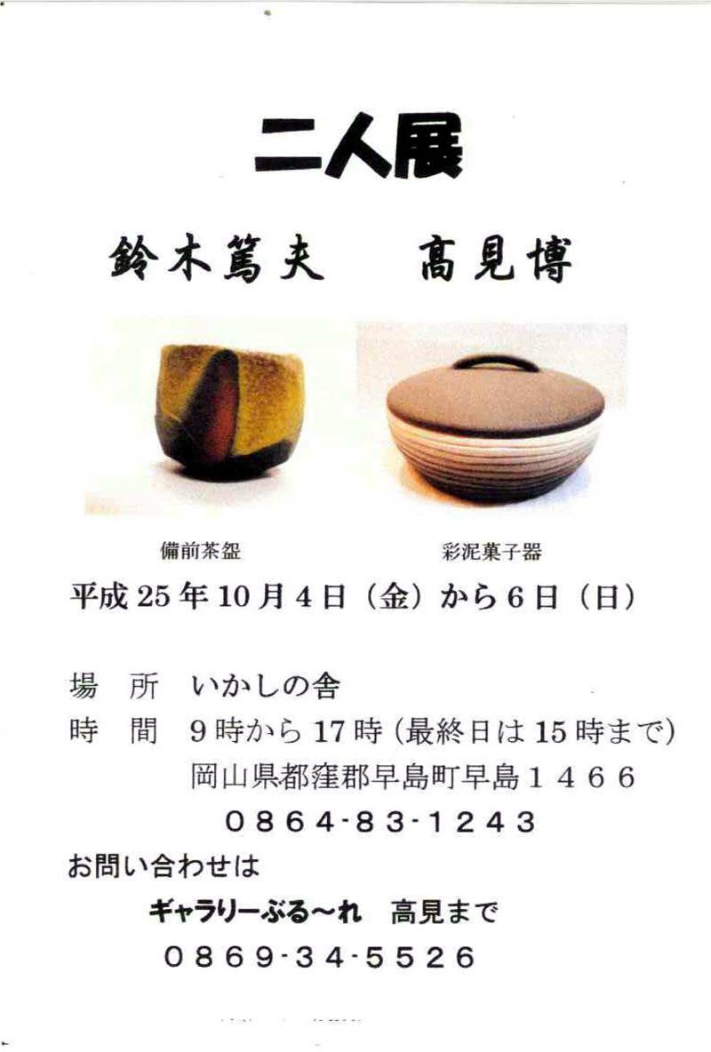 長浜焼作陶展のご案内~高見博~