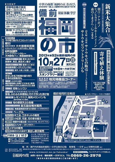 2013年10月27日(日)は備前福岡の市