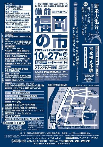 201310fukuokanoichi-1.jpg