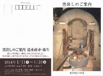 1shimizu_1.07.jpg