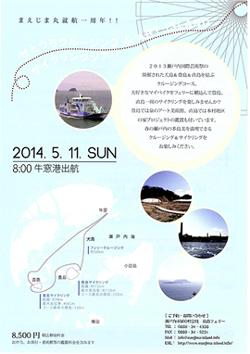 前島フェリー「せとうちクルージング&ART ISLAND サイクリングツアー」