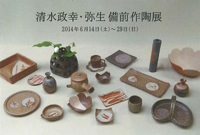 清水正幸・弥生作陶展