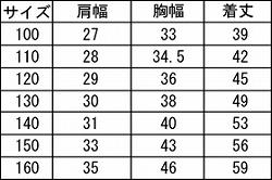 男女兼用ベスト 紺色 《ウール混》・110-160