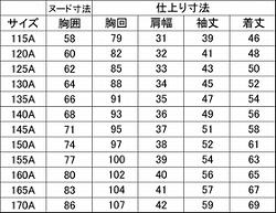冬用学生服/小学生用制服 イートンダブル・120A-160A オリジナル