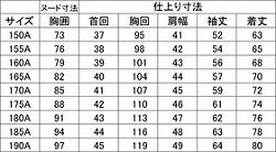 冬用学生服/中高生用 ラウンドカラー学生服・150A-190A】