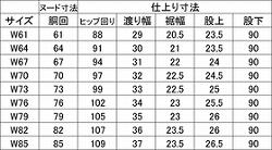 冬用学生服/中高生用 ノータックスラックス・ズボンW61-W85】