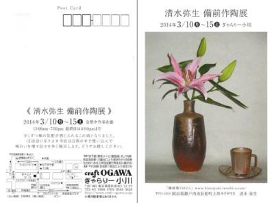 shimizu-08.jpg