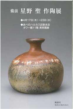 蕪徳利 径28.5×高25.8