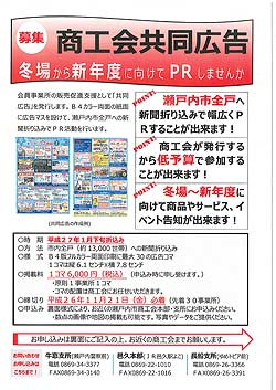 H26(冬)共同広告チラシ