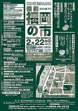 第108回備前福岡の市チラシ