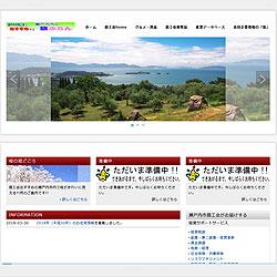 商工会おすすめの旅ぷらホームページ