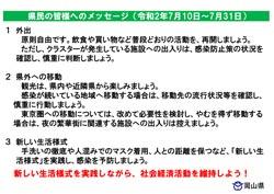 岡山県からのメッセージ